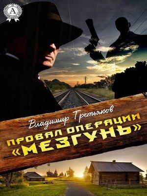 cover image of Провал операции «Мезгунь»