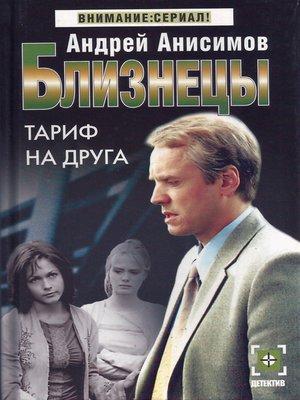 cover image of Тариф на друга