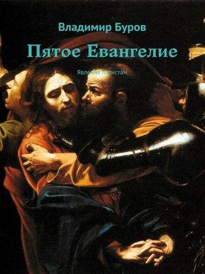cover image of Пятое Евангелие. Явление пятистам