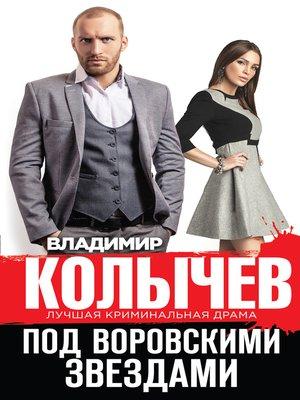 cover image of Под воровскими звездами