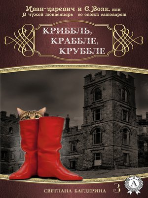cover image of Криббль, Краббле, Круббле
