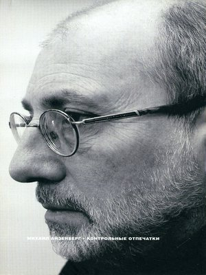 cover image of Контрольные отпечатки