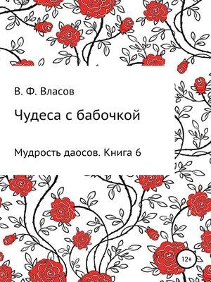 cover image of Чудеса с бабочкой
