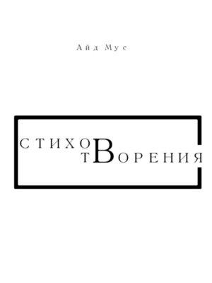 cover image of СтиховТворения