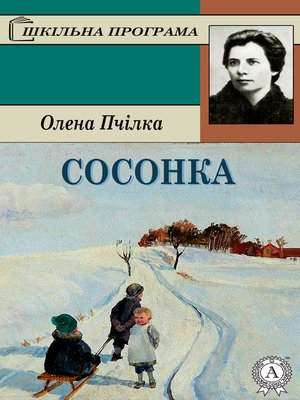 cover image of Сосонка
