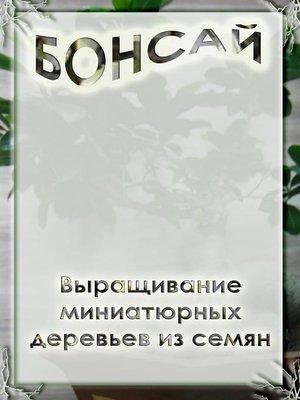 cover image of Выращивание миниатюрных деревьев из семян