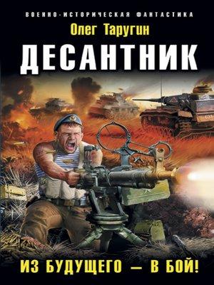 cover image of Десантник. Из будущего – в бой!