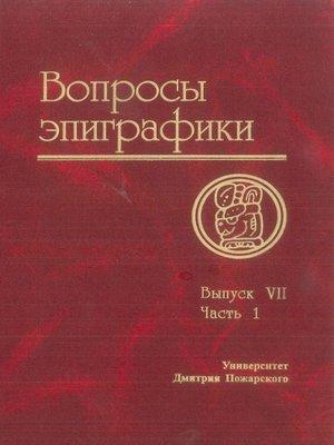 cover image of Вопросы эпиграфики. Выпуск VII. Часть 1