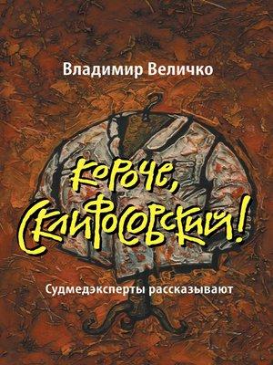 cover image of Короче, Склифосовский! Судмедэксперты рассказывают
