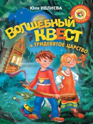 cover image of Волшебный квест в Тридевятое царство
