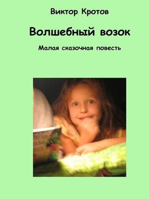 cover image of Волшебный возок. Малая сказочная повесть