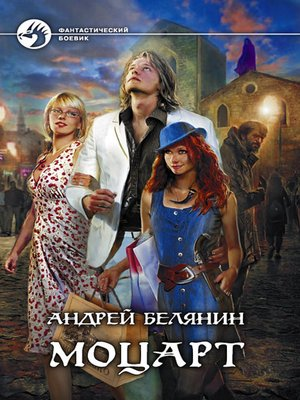 cover image of Моцарт