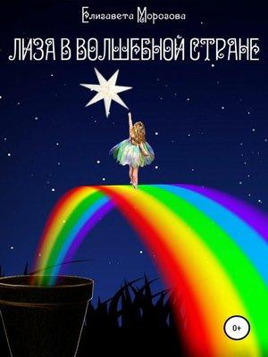 cover image of Лиза в Волшебной стране