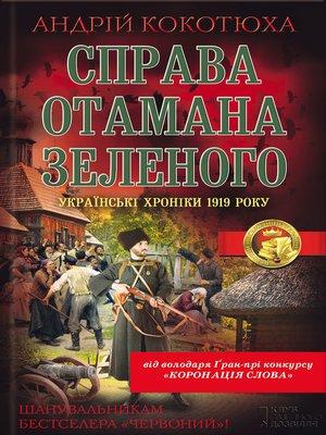 cover image of Справа отамана Зеленого. Українські хроніки 1919 року