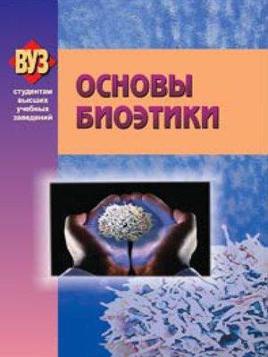 cover image of Основы биоэтики