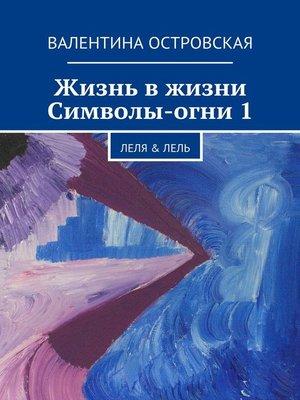 cover image of Жизнь вжизни. Символы-огни1