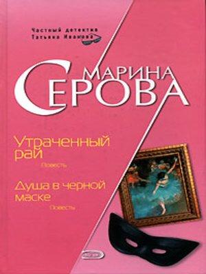 cover image of Душа в черной маске