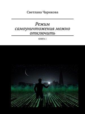 cover image of Режим самоуничтожения можно отключить. Книга1