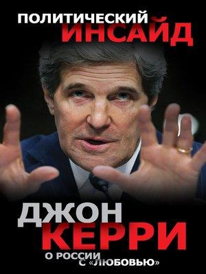 cover image of О России с «любовью»