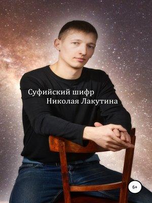 cover image of Суфийский шифр Николая Лакутина