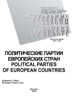 cover image of Актуальные проблемы Европы №2 / 2018