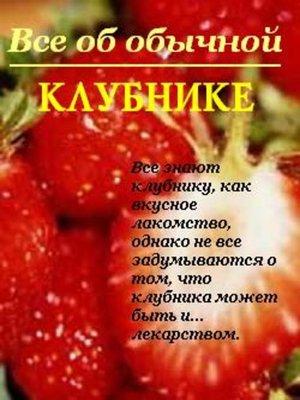 cover image of Все об обычной клубнике