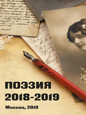 cover image of Поэзия 2018-2019