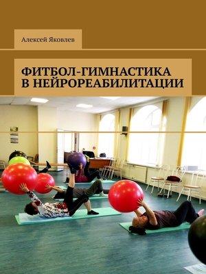 cover image of Фитбол-гимнастика внейрореабилитации