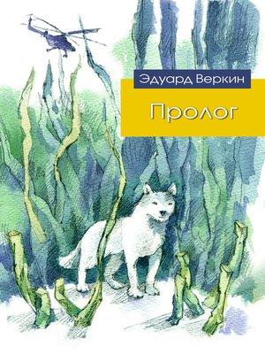 cover image of Пролог (сборник)