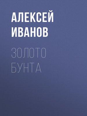 cover image of Золото бунта