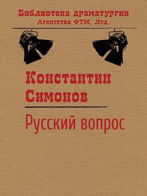 cover image of Русский вопрос