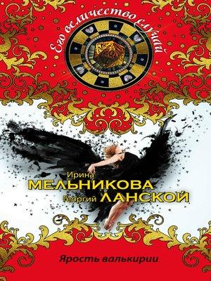 cover image of Ярость валькирии
