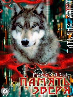 cover image of Память зверя (сборник рассказов)