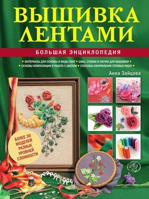 cover image of Вышивка лентами. Большая энциклопедия