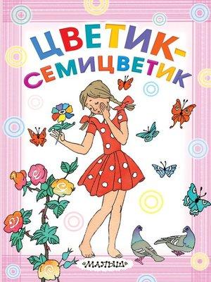 cover image of Цветик-семицветик
