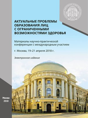 cover image of Актуальные проблемы образования лиц с ограниченными возможностями здоровья