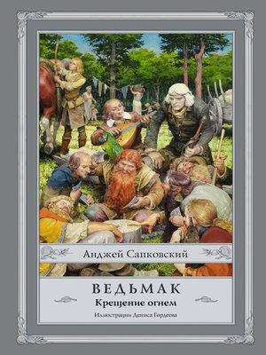 cover image of Ведьмак. Крещение огнем