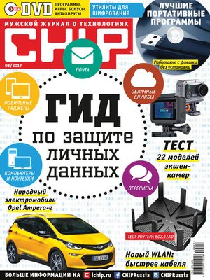cover image of CHIP. Журнал информационных технологий. №03/2017