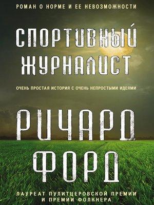 cover image of Спортивный журналист