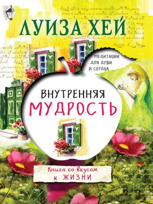 cover image of Внутренняя мудрость