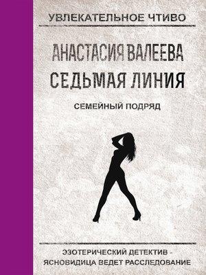 cover image of Семейный подряд