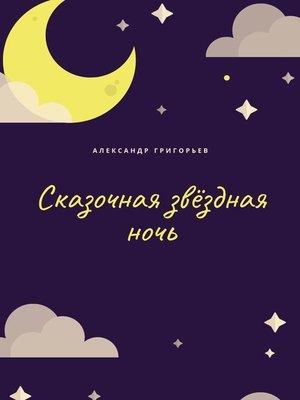 cover image of Сказочная звёзднаяночь. Сказка
