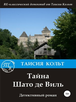 cover image of Тайна Шато де Виль