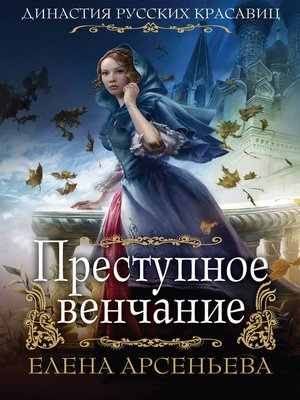 cover image of Преступное венчание