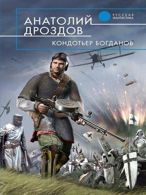cover image of Кондотьер Богданов