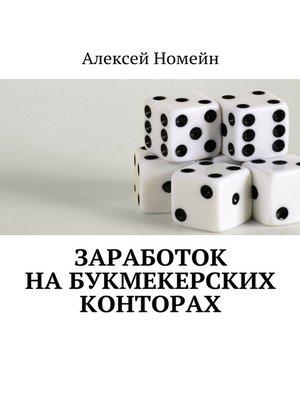 cover image of Заработок набукмекерских конторах