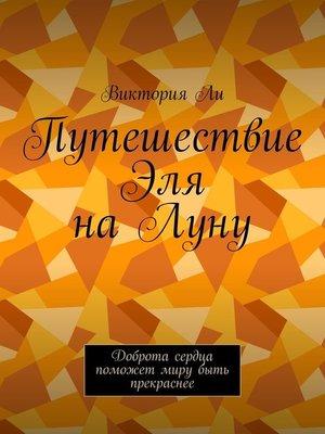 cover image of Путешествие Эля наЛуну. Доброта сердца поможет миру быть прекраснее