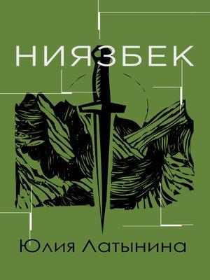 cover image of Ниязбек