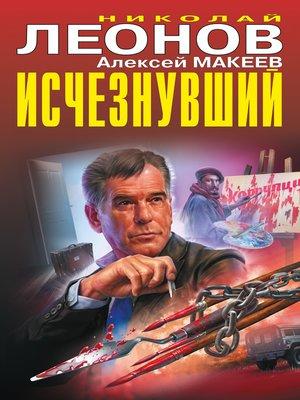 cover image of Исчезнувший