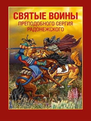 cover image of Святые воины преподобного Сергия Радонежского